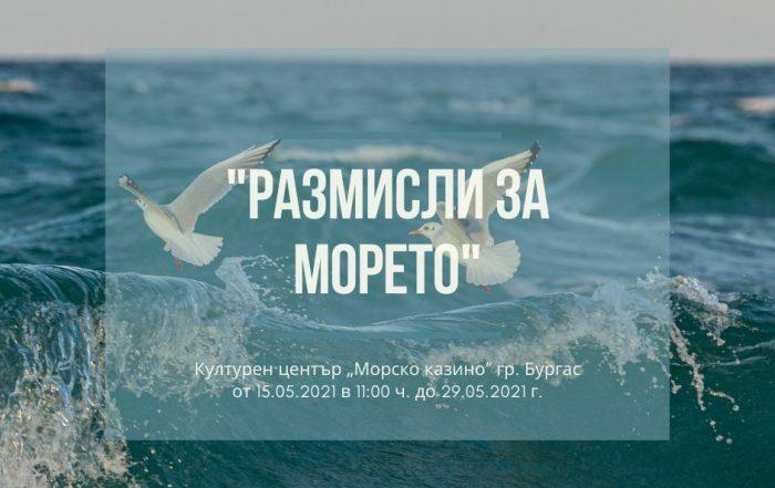 """""""РАЗМИСЛИ ЗА МОРЕТО"""""""